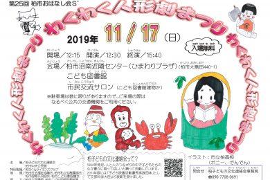 201911わくわく人形劇祭り
