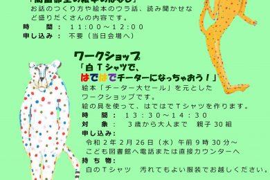 高畠那生絵本おはなし会202003