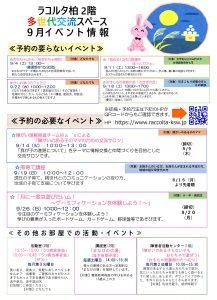 ラコルタ柏多世代交流イベント2021.09