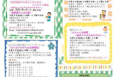 ラコルタ柏子ども子育てイベント2021.09