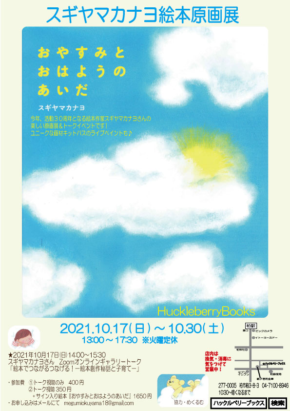 スギヤマカナヨ原画展