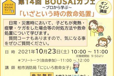 ママパパ防災2021.10.23