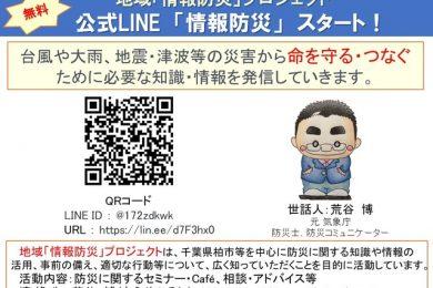 LINE防災プロジェクト