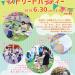 【2019年6月30日(日)】第9回ストリートパーティー